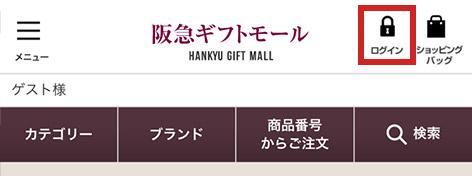 オンライン ショッピング 阪急